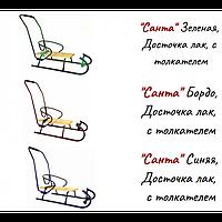 САНКИ САНТА С ТОЛКАТЕЛЕМ, ДОСТОЧКА ЛАКОВАЯ, арт. sani 888.
