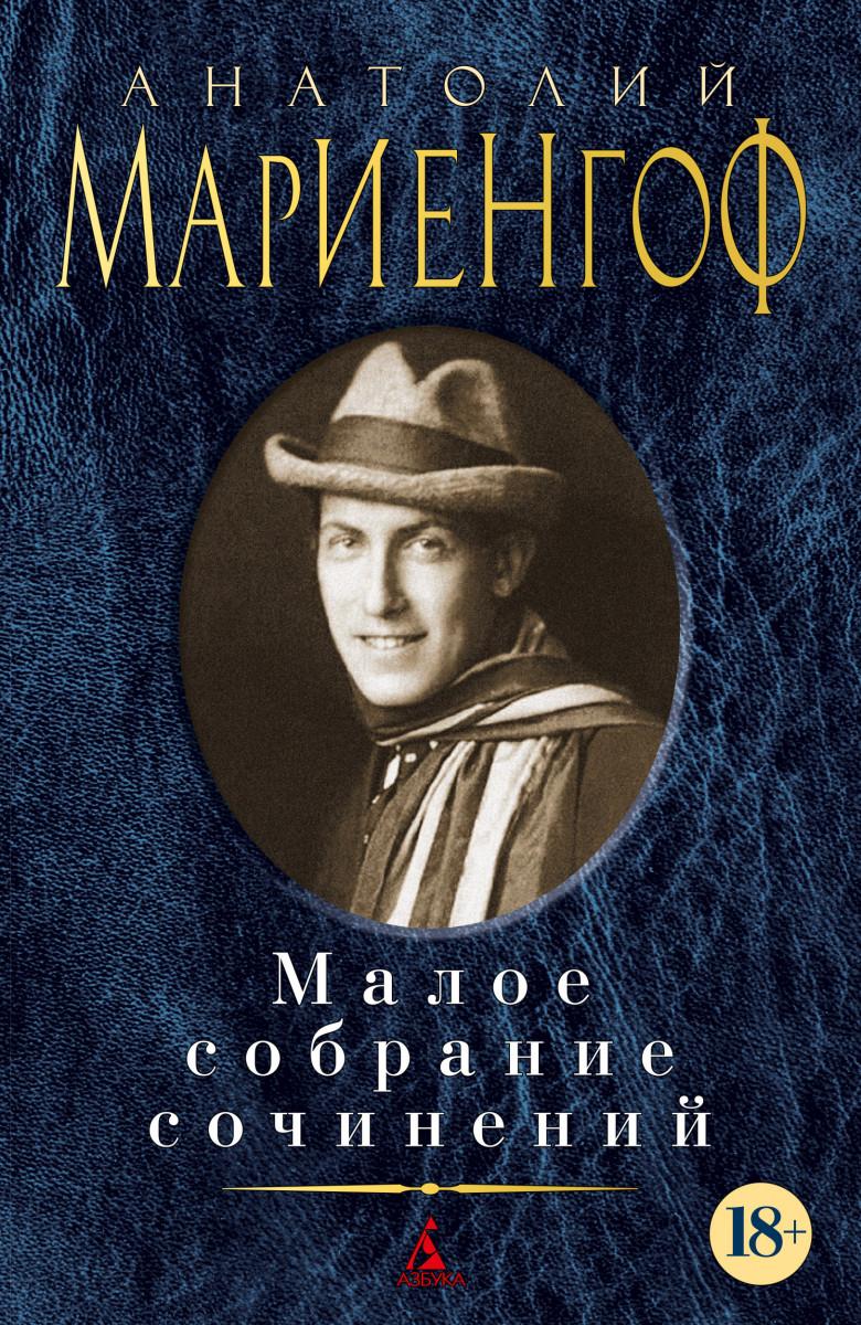 Малое собрание сочинений. Мариенгоф А.