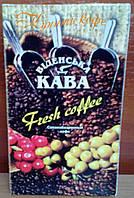 Молотый кофе Віденська кава Fresh Coffee 250 гр.
