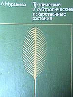 Муравьева Д.А. Тропические и субтропические лекарственные растения. ВУЗ. М., 1983.