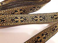 Тасьма церковна Тасьма галун церковна 2,4 див. Чорна з золотом. М'яка. Виробництво України