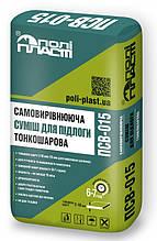 ПОЛИПЛАСТ ПСВ-015 самовыравнивающая быстротвердеющая смесь, 25 кг