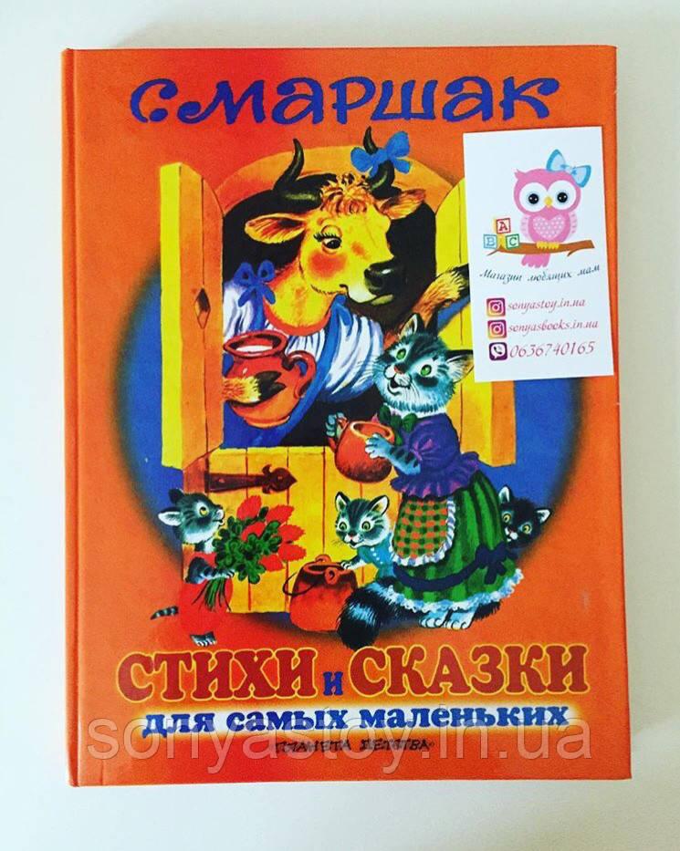 Книга Стихи и сказки для самых маленьких. Самуил Маршак, 1+