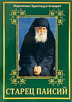 Старец Паисий. Иеромонах Христодул Агиорит