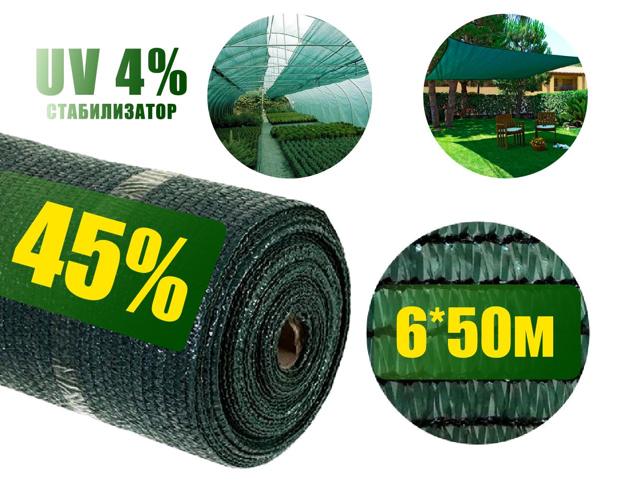 Сетка затеняющая 45%  6м*50м зеленая