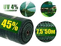 Сетка затеняющая 45% 7,5*50 зеленая