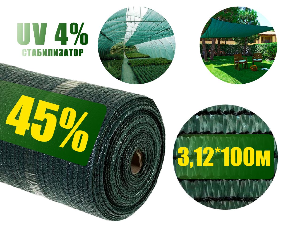 Сетка затеняющая   35%  3,12*100 зеленая Чехия