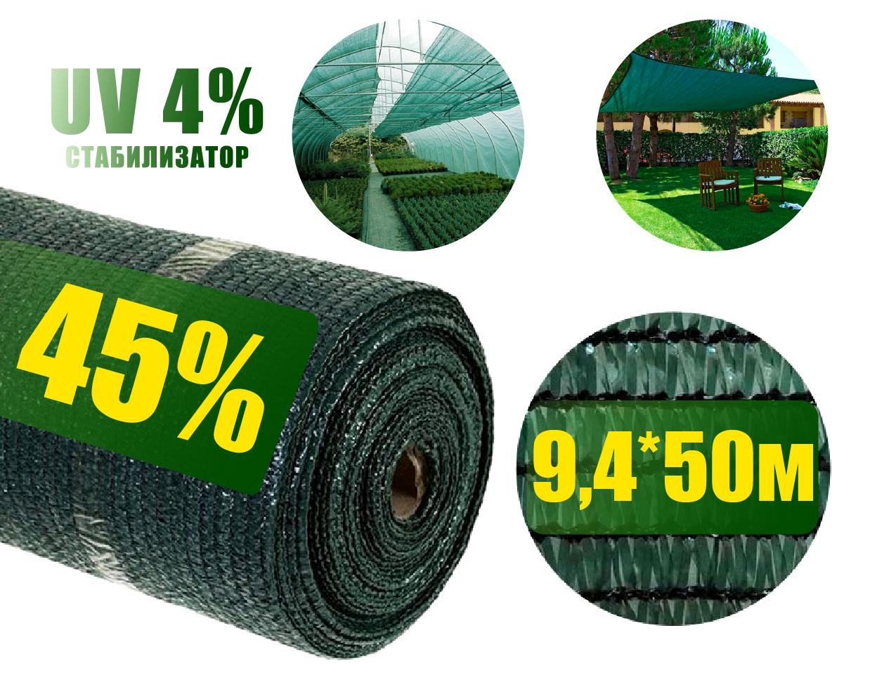 Сетка затеняющая 45% 9,4*50 зеленая