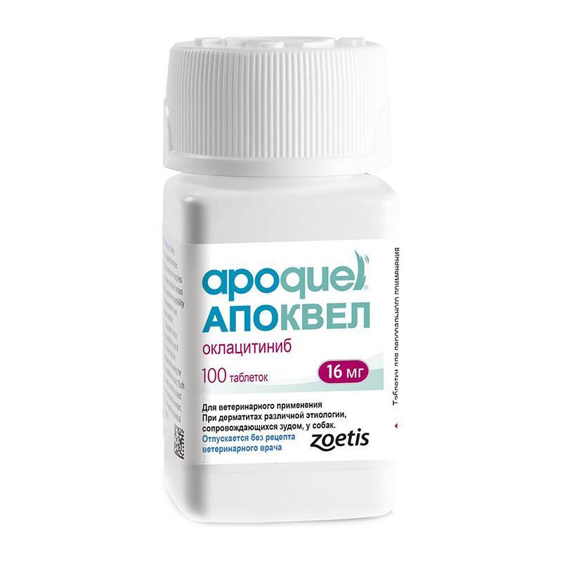 Апоквел (Apoquel) 16 мг для собак (10 таблеток БЕЗ флакона) - расфасовка