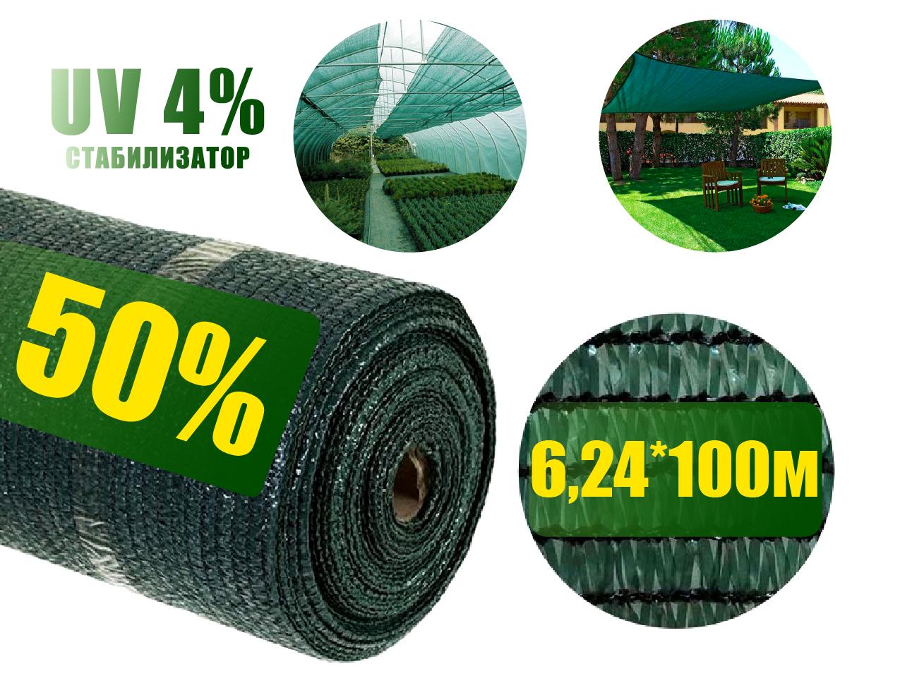 Затеняющая сетка 50%  6,24*100 зелёная Чехия