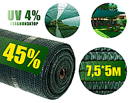 Сетка затеняющая 45% 7,5*5 м зеленая