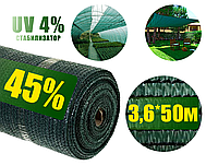 Сетка затеняющая 45%  3,6*50 зеленая