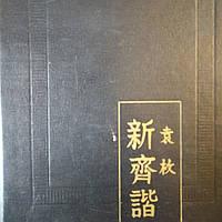 Новые записи Ци Се(Синь Ци Се) или о чем не говорил Конфуций(Цзы Бу Юй) Юань Мей