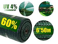 Сетка затеняющая  60%  6м*50м  Венгрия