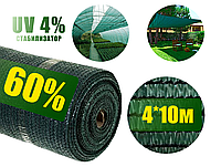 Сетка затеняющая   60%  4м*10м