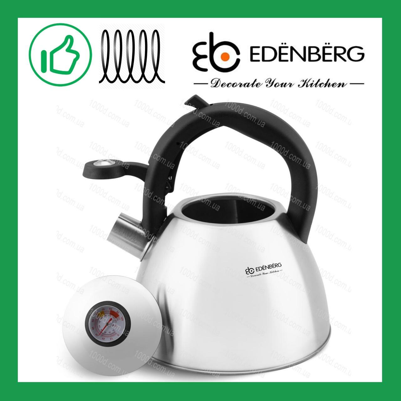 Чайник Edenberg из нержавеющей стали со свистком 2 л (EB-8819)
