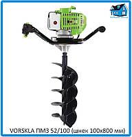Мотобур VORSKLA ПМЗ 52/100 + шнек 100х800 мм