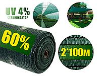 Сетка затеняющая  60% 2м*100м зеленая Агролиния