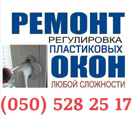 Ремонт и регулировка пластиковых окон. Замена стеклопакетов в Харькове и пригороде