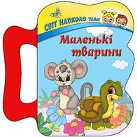 """Детская книжка """"Маленькие животные"""" 96700"""