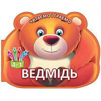 """Книжка детская """"Читаем и играем. Медведь"""" укр 96745"""
