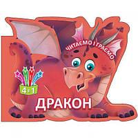 """Книжка детская """"Читаем и играем. Дракон"""" укр 96743"""