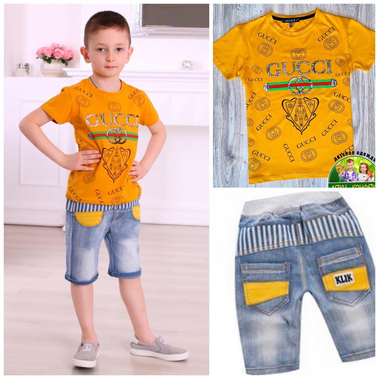 Яркий летний костюм Gucci для мальчика