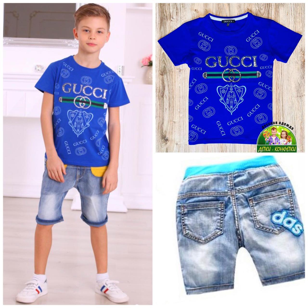 Летний костюм Gucci для мальчика футболка и джинсовые шорты