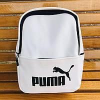 Женский рюкзак Puma белый, городской портфель Пума