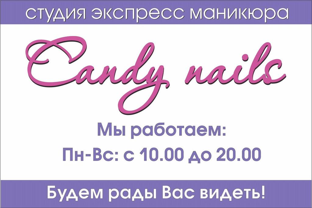 """Студия маникюра и стрижек """"Candy Nails"""", г. Киев"""