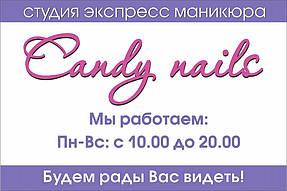 """Студия маникюра и стрижек """"Candy Nails"""", г. Киев 19"""