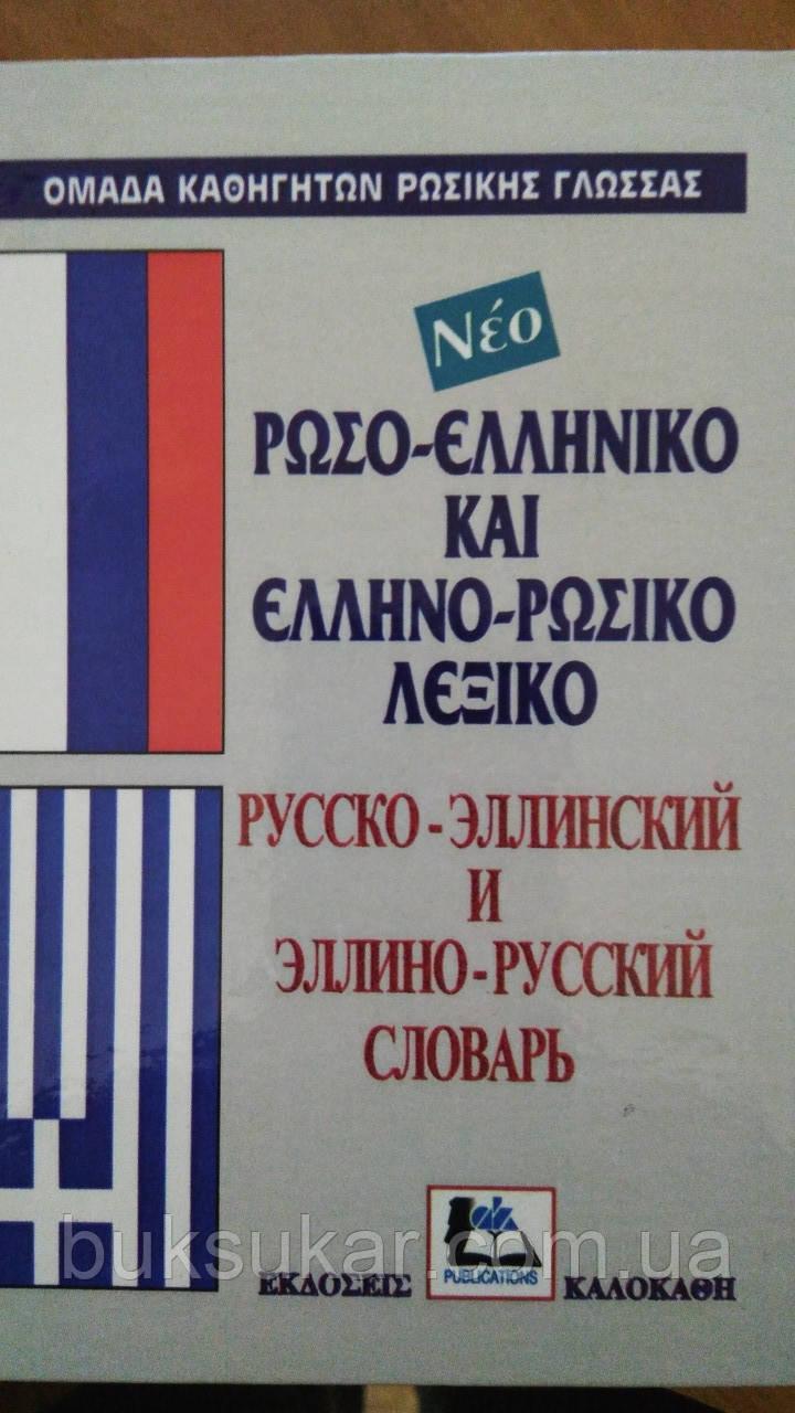 Греческо-русско-греческий словарь