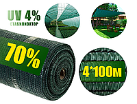 Сетка затеняющая 70%  4*100 зелёная