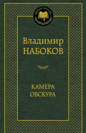 «Камера обскура»  Набоков В.