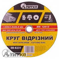 Круг абразивный отрезной для металла 125*1,6*22,2 мм ТИТУЛ, Арт.: 08-8122