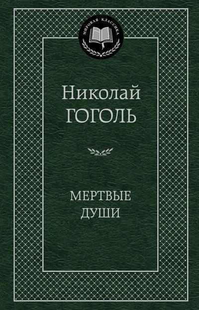 «Мертвые души»  Гоголь Н. В.