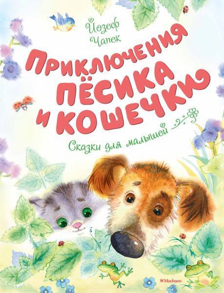 «Приключения Пёсика и Кошечки»  Чапек Й.