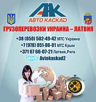 Международные перевозки Днепропетровск - Рига, Елгава, Юрмала.Грузоперевозка из Днепропетровска в Ригу, Елгаву