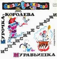 Пластинка виниловая ИСПАНСКИЕ СКАЗКИ. Курочка-королева / Муравьишка