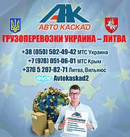 Грузоперевозки, переезд на пмж Украина - Литва, Вильнюс и др. города