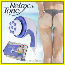 Ручной антицеллюлитный вибромассажер для тела Relax Tone.Массажер Relax and Tone( Релакс тон )