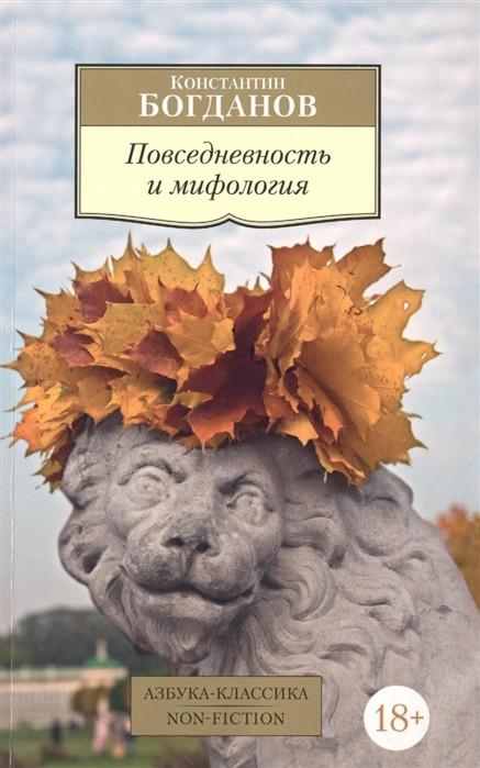 «Повседневность и мифология»  Богданов К.