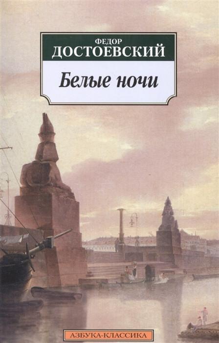 «Белые ночи»  Достоевский Ф.