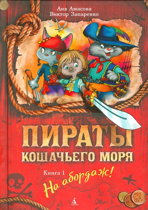 «Пираты Кошачьего моря. Книга 1. На абордаж!»  Амасова А.
