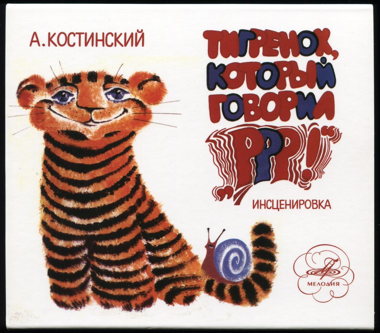 """Пластинка виниловая А. Костинский - Тигренок, который говорил """"Р-Р-Р!"""". Инсценировка"""