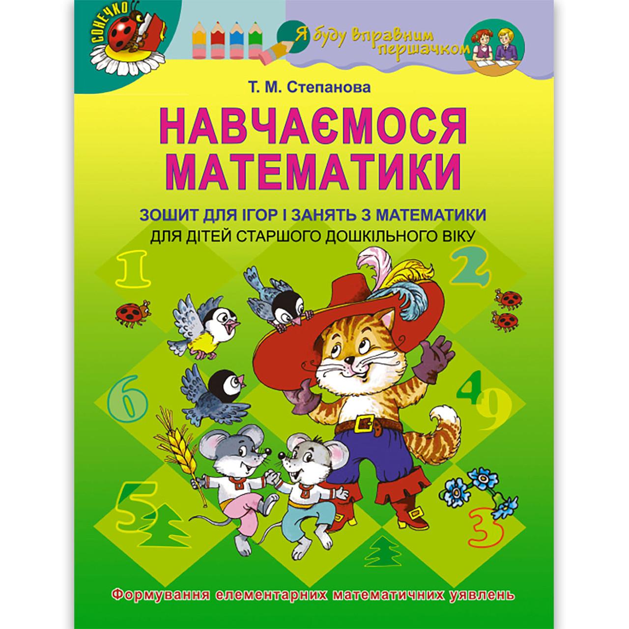Навчаємося математики Зошит для дітей шостого року життя Авт: Степанова Т. Вид: Генеза
