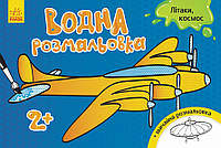 Водная раскраска : Самолеты, космос (у) 734014
