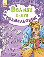 Большая кн. раскрасок (новая) : Сказки (у) 670011