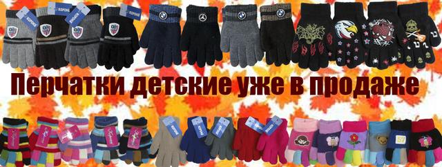 Перчатки и варежки уже в наличии!