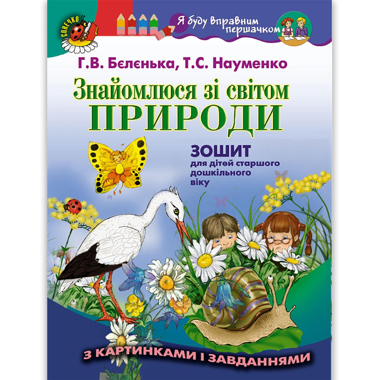 Знайомлюся зі світом природи Зошит для дітей шостого року життя Авт: Бєлєнька Г. Вид: Генеза